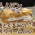 マチノパン もち麦とくるみのチーズクリームパン 2個入り(ローソン)、続々と沢山の新商品が登場してるシリーズより