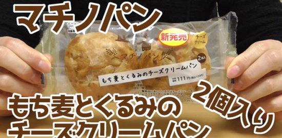 マチノパン-もち麦とくるみのチーズクリームパン-2個入り(ローソン)