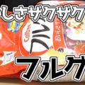 フルグラ(カルビー)、シリアルブランド売上No.1、牛乳やヨーグルトをかけたりそのままで食べてもOK