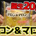 マロン&マロン(ヤマザキ)、誕生20周年!親しみ感じるロングセラー商品^^