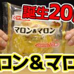 マロン&マロン(ヤマザキ)