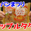 アップルタタン(ヤマザキ)、デニッシュ生地にリンゴ、レーズン!表面にはリンゴプレザーブとアメも^^