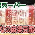 業務スーパー おとなの麻婆豆腐の素 3袋入り レストラン仕様、簡単にお安く楽しめる一品かと^^