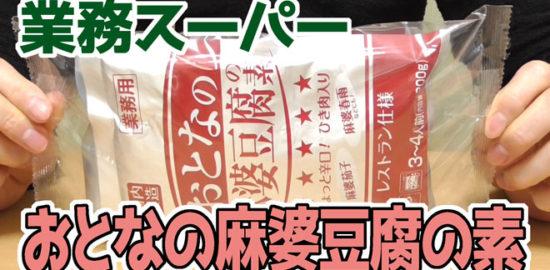 業務スーパー-おとなの麻婆豆腐の素-3袋入り