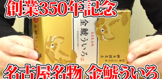 名古屋名物-金鯱ういろ(餅文総本店)1-2