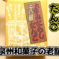 元祖大阪みたらしだんご 12個入(むか新)、食べやすい一口サイズ、TVや雑誌などでも取り上げられる人気商品!