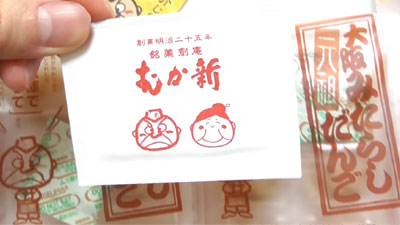 元祖大阪みたらしだんご-12個入(むか新)4