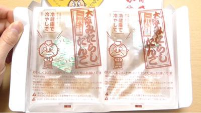 元祖大阪みたらしだんご-12個入(むか新)3