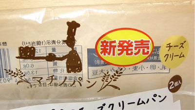 マチノパン-もち麦とくるみのチーズクリームパン-2個入り(ローソン)2