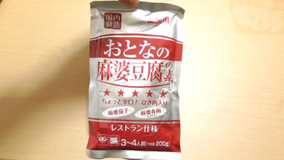 業務スーパー-おとなの麻婆豆腐の素-3袋入り3