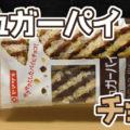 シュガーパイ チョコ(ヤマザキ)、二個入り!サクサク?モスモス?
