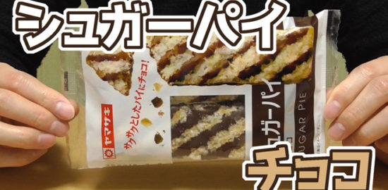 シュガーパイ-チョコ(山崎)