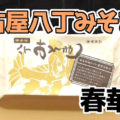 名古屋八丁みそまん(春華堂)、あんと味噌が相性良く溶け合います^^
