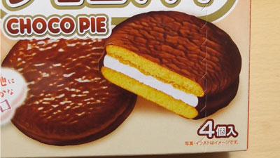 業務スーパー-チョコパイ2