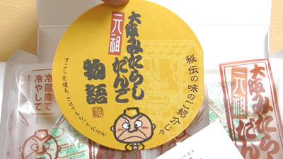 元祖大阪みたらしだんご-12個入(むか新)5