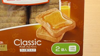 業務スーパー-ライ麦ラスク2