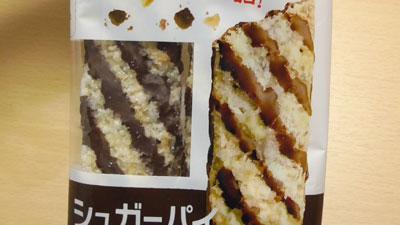 シュガーパイ-チョコ(山崎)2