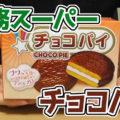 業務スーパー チョコパイ、韓国からやってきたお菓子!4個入り!