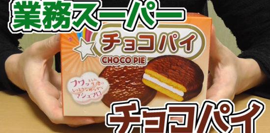 業務スーパー-チョコパイ