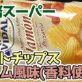 業務スーパー ポテトチップス 生ハム風味(香料使用)、スペインからやってきた輸入商品^^