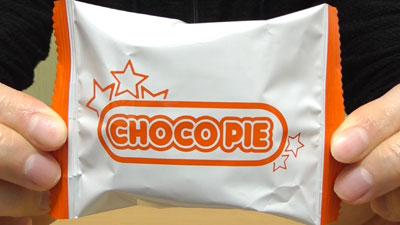 業務スーパー-チョコパイ5