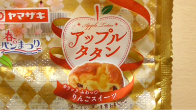 アップルタタン(ヤマザキ)2