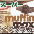 業務スーパー muffin max BROWNIES 朝食マフィン(ブラウニー)、カナダからやってきたお菓子!