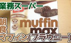 業務スーパー-muffin-max-BROWNIES-朝食マフィン(ブラウニー)