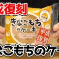 きなこもちのケーキ(フジパン)、平成復刻 平成20年発売の洋菓子