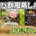 わらび餅風蒸しパン よもぎ&小豆(パスコ)、目にしても口にしても素敵な組み合わせかと^^