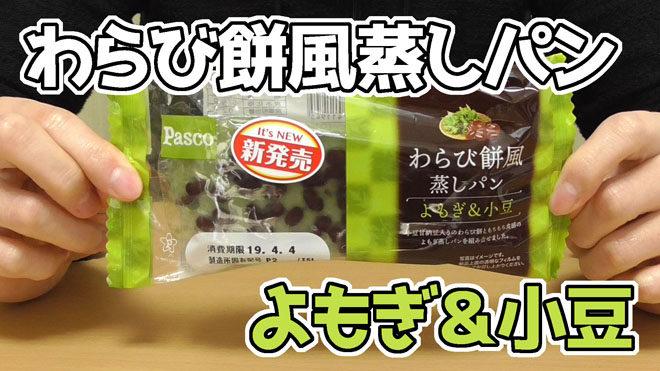 わらび餅風蒸しパン-よもぎ&小豆(パスコ)