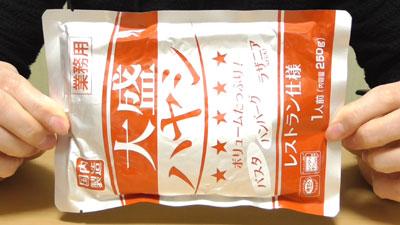 業務スーパー-大盛ハヤシ-レストラン仕様3