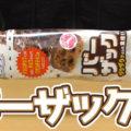 バーザック(山崎製パン)、見た目チョコづくし、お味のほうは!?