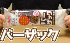 バーザック(山崎製パン)