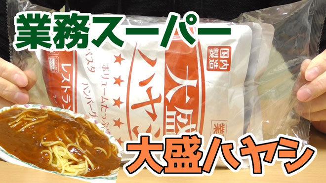業務スーパー-大盛ハヤシ-レストラン仕様