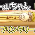 ロールちゃん 期間限定プリンクリーム味(山崎製パン)、4月発売の期間限定商品!
