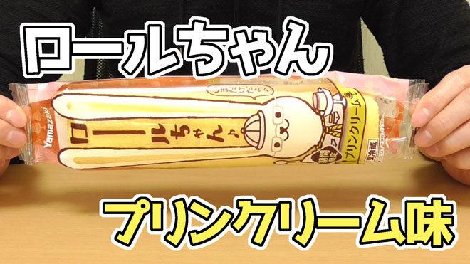 ロールちゃん-期間限定プリンクリーム味(山崎製パン)