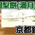 阿闍梨餅(満月)、京都のお土産、丹波大納言の粒餡を秘伝の餅生地で包んで焼き上げた半生菓子!読み方は【あじゃりもち】