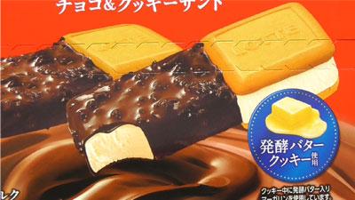 ガーナGhana-チョコ&クッキーサンド(ロッテ)2