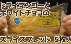 ドライマンゴーとホワイトチョコのスライスブレッド-5枚入(ファミリーマート)