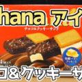 ガーナGhana チョコ&クッキーサンド(ロッテ)、4個入りマルチパック、クランチ入りチョコに発酵バタークッキー、アイスと共に一度に味わえる