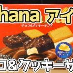 ガーナGhana-チョコ&クッキーサンド(ロッテ)