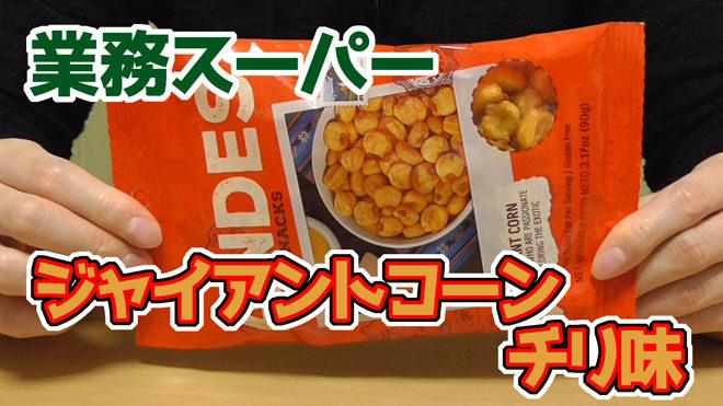業務スーパー-ジャイアントコーン-チリ味