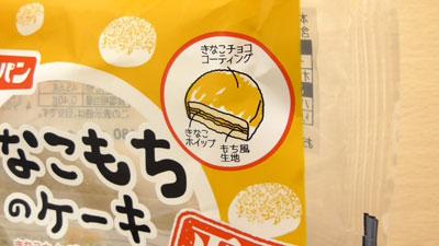 きなこもちのケーキ(フジパン)2