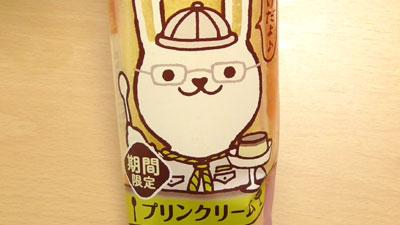 ロールちゃん-期間限定プリンクリーム味(山崎製パン)2