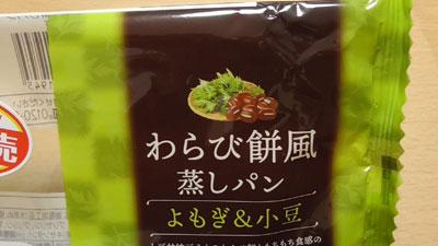 わらび餅風蒸しパン-よもぎ&小豆(パスコ)2