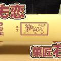 いも恋(菓匠右門)、埼玉県川越のお土産^^彩の国認定優良ブランド品!大切な方へのご贈答にも