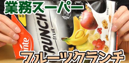 業務スーパー-フルーツクランチ
