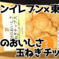 素材のおいしさ 玉ねぎチップス(セブンイレブン×東ハト)、これは…たまに食べたくなる一品ですね><