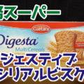 業務スーパー ダイジェスティブシリアルビスケット、スペインからの輸入菓子!
